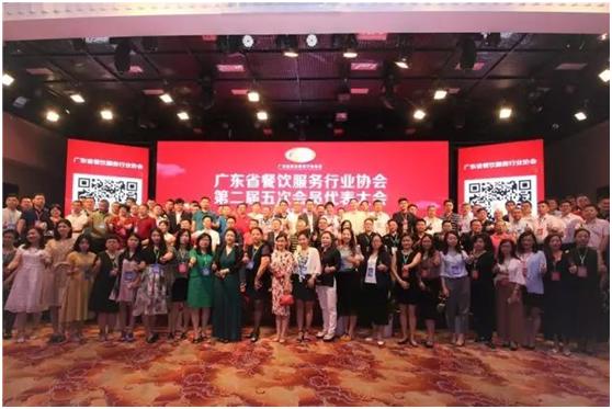 广东省餐饮服务行业协会第二届五次会员代表大会圆满结束